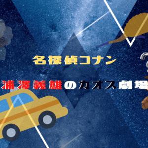 【アルマジロ】名探偵コナン【浦沢義雄】脚本のアニオリ回がカオス過ぎる件について。