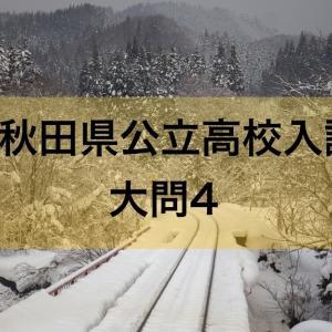 【数学解説】2018秋田県公立高校入試問題~大問4「連立方程式、関数、思考力を試す問題」~
