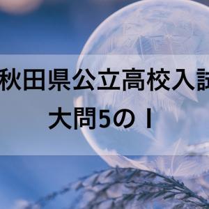 【数学解説】2018秋田県公立高校入試問題~大問5「一次関数、確率」~