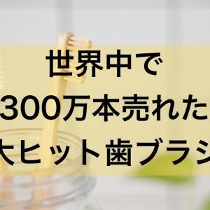 【世界中で300万本の大ヒット歯ブラシ】360度歯ブラシって知ってますか??