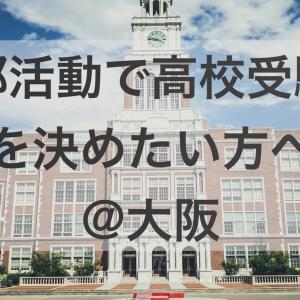 【高校受験校決定の参考に】大阪で2019年下半期(7月~12月)に活躍した部活が強い高校を一挙紹介!