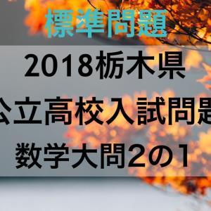 2018栃木県公立高校入試問題~大問2の1「コンパスを使った作図」~【数学過去問を解き方と考え方とともに解説】