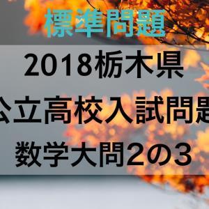 2018栃木県公立高校入試問題~大問2の3「1次関数・反比例」~【数学過去問を解き方と考え方とともに解説】