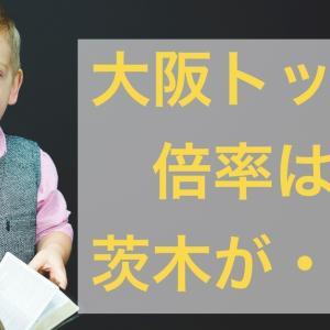 【大阪トップ校】2020年公立高校入試文理学科の倍率はどうなるか