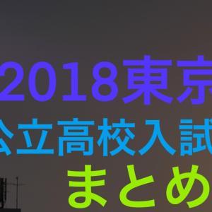 【数学解説】2018東京都公立高校入試問題~まとめ~