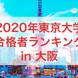 【速報】2020年東京大学合格者ランキング in 大阪