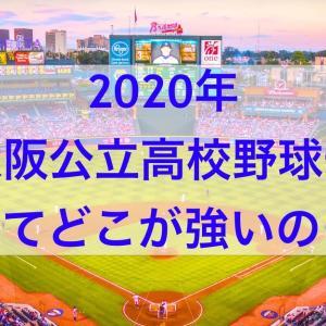 2020強い公立高校硬式野球部ランキング大阪版