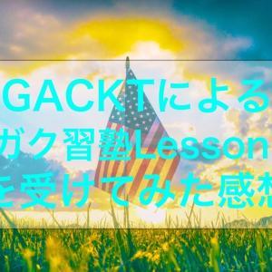 【おすすめ】GACKTの英語ガク習塾Lesson7~9を受けてみた感想