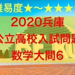2020兵庫県公立高校入試問題数学解説~大問6「調べ上げる規則性の問題」~