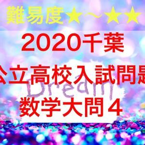 2020千葉県公立高校入試問題数学解説~大問4「証明問題・30°60°90°」~