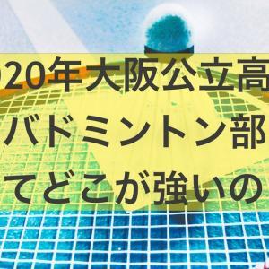 2020強い公立高校バドミントン部ランキング大阪版
