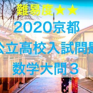 2020京都府公立高校入試問題数学解説~大問3「2乗に比例する関数」~