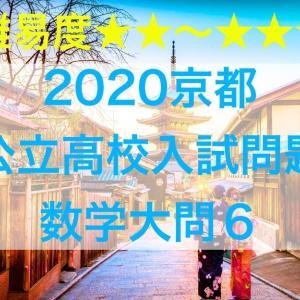 2020京都府公立高校入試問題数学解説~大問6「規則性」~