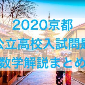 【数学解説】2020京都府公立高校入試問題~まとめ~