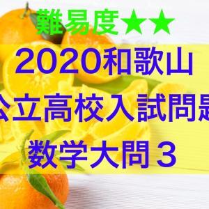 2020和歌山県公立高校入試問題数学解説~大問3「規則性」~