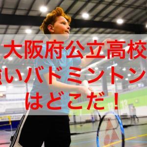 大阪府公立高校の中で「強いバドミントン部」をランキング形式で発表!