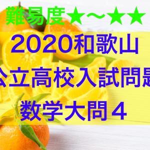 2020和歌山県公立高校入試問題数学解説~大問5「二乗に比例する関数」~