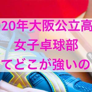 2020強い公立高校女子卓球部ランキング大阪版