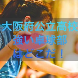 大阪府公立高校の中で「強い卓球部」をランキング形式で発表!