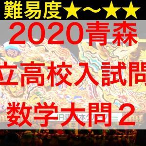 2020青森県公立高校入試問題数学解説~大問2「手を動かしてしっかり考える問題(展開・円周角・確率)」~