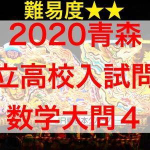 2020青森県公立高校入試問題数学解説~大問4「2乗に比例する関数」~