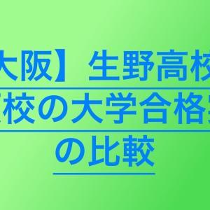 【高校受験2020】生野高校の併願校の大学合格実績を比較