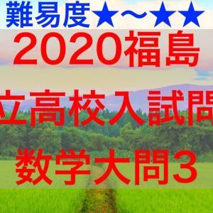 2020福島県公立高校入試問題数学解説~大問3最低正答率21.3%「場合の数・確率・資料の整理」~