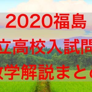 【数学解説】2020福島県公立高校入試問題~まとめ~