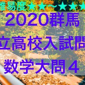 2020群馬県公立高校入試問題数学解説~大問4「立体図形(最短距離)」~