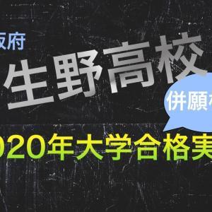 【2020年最新版】生野高校と併願校の大学合格実績を徹底比較!