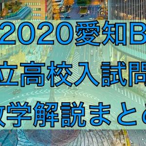 【無料公開】2020三重県公立高校入試問題数学解説まとめ