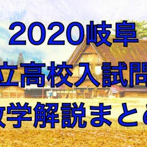 【無料公開】2020岐阜県公立高校入試問題数学解説まとめ