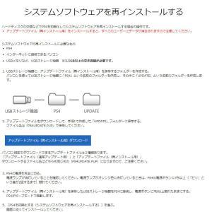 PS4(初期型)の内蔵HDDをSSDに換装する