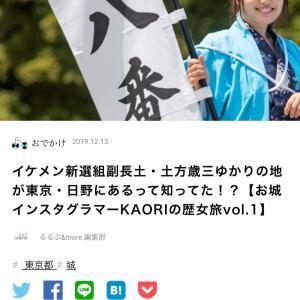 旅行メディア「るるぶ&more.」に記事が載りました!