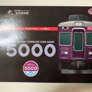 鉄道コレクション 阪急5000系 リニューアル車