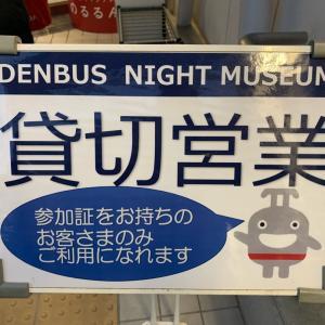 電車とバスの博物館「 DENBUS NIGHT MUSEUM 」