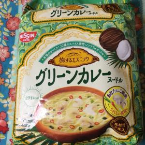 DAY7✨二日目✨NISSIN 旅するエスニック グリーンカレーヌードル 食べてみたw