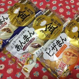 DAY7✨四日目✨井村屋 金 ゴールド 中華まんシリーズ3種 食べてみたw