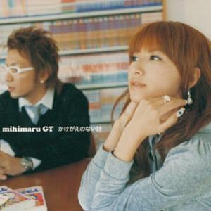 これオススメ曲(ちょいなつ編)(*μ_μ)♪かけがえのない詩/mihimaru GT