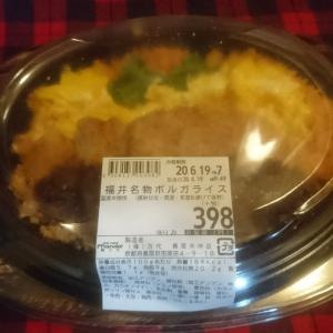 DAY7✨二日目✨万代 福井名物 ボルガライス 食べてみたw