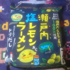 DAY7✨七日目✨あいさと福山 瀬戸内 塩レモン味ラーメン 食べてみたw