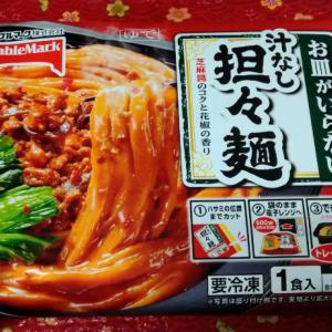 DAY7✨一日目✨セブンイレブン お皿がいらない 汁なし担々麺 食べてみたw