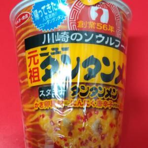 DAY7✨三日目✨サンヨー食品 川崎のソウルフード 元祖 ニュータンタンメン 食べてみたw