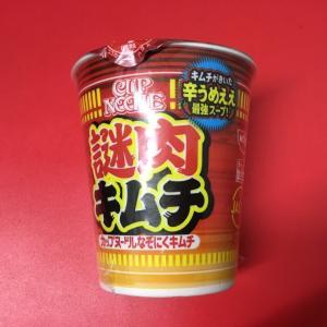 DAY7✨五日目✨NISSIN カップヌードル 謎肉 キムチ 食べてみたw