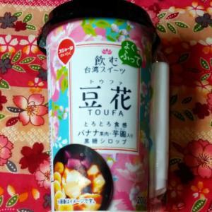 DAY7✨三日目✨スジャータ  めいらく 飲む台湾スイーツ トウファ(豆花) 飲んでみたw