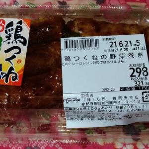 DAY7✨六日目✨万台 鶏つくねの 野菜巻き 食べてみたw