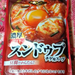 DAY7✨一日目✨モランボン 濃厚辛口 スンドゥブ チゲ用スープ 作ってみたw