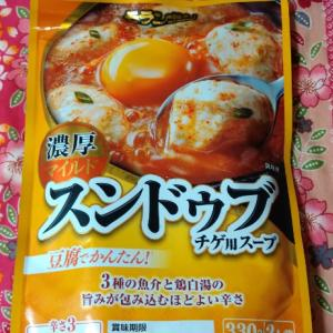 DAY7✨七日目✨モランボン 濃厚マイルド スンドゥブ チゲ用スープ 作ってみたw