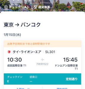 バンコク タイライオンエア搭乗記 成田からドンムアン空港へ 1日目(前半)