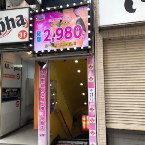 ビデオ de はんど in 新宿歌舞伎  862バーツ(2980円) デフレジャパン2020